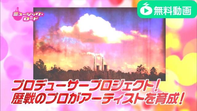 ミュージック☆ロード 2016年5月14日放送分
