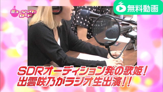 ミュージック☆ロード 2016年6月11日放送分