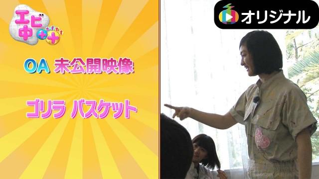 エビ中++ 未公開映像(2016.6.16)