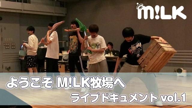 「ようこそ M!LK牧場へ」ライブドキュメント vol.1