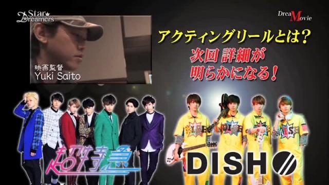 スター☆ドリーマーズ 2016年7月10日放送分