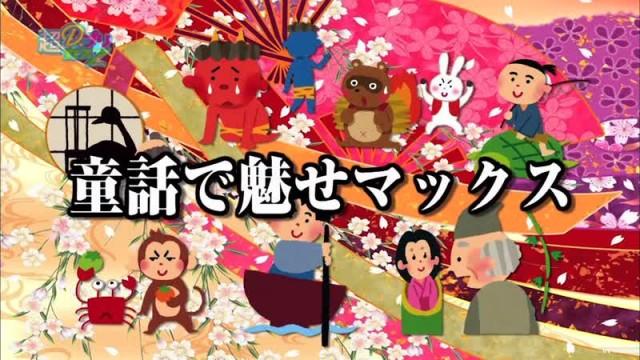 超D.プリカスZ 童話で魅せマックス(2016.5.22)