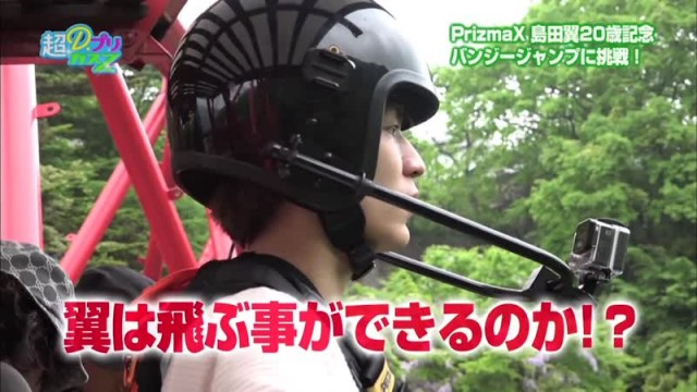 超D.プリカスZ PrizmaX 島田翼20歳記念 バンジージャンプに挑戦!(2016.6.5)