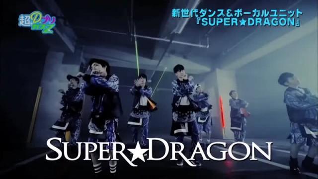 超D.プリカスZ 新世代ダンス&ボーカルユニット『SUPER★DRAGON』(2016.6.12)