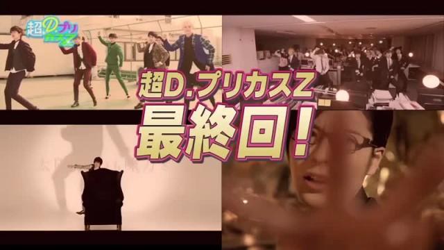 超D.プリカスZ オープニング(2016.6.26)