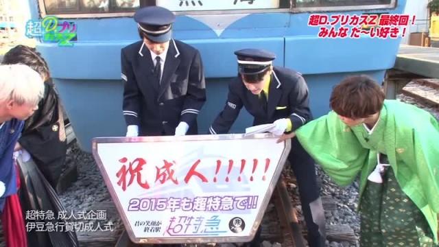 超D.プリカスZ 超D.プリカスZ最終回!お祝い大好き!(2016.6.26)