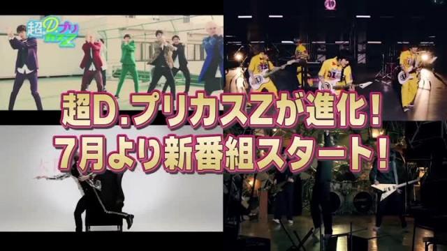 超D.プリカスZ エンディング(2016.6.26)
