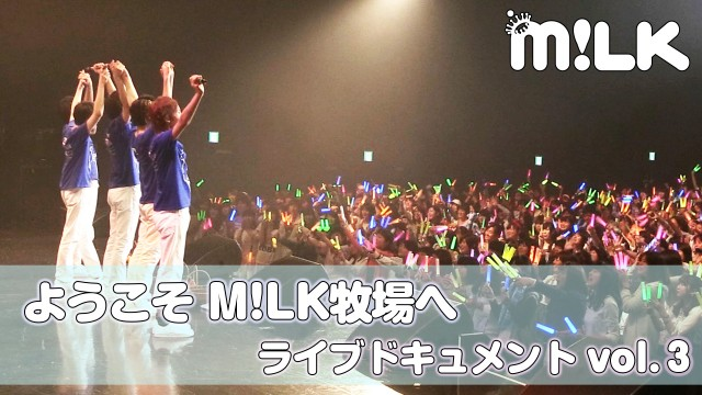 「ようこそ M!LK牧場へ」ライブドキュメント vol.3