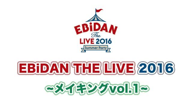 EBiDAN THE LIVE 2016 ~メイキング vol.1~