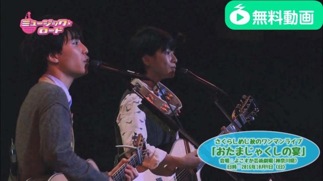 ミュージック☆ロード 2016年7月30日放送分