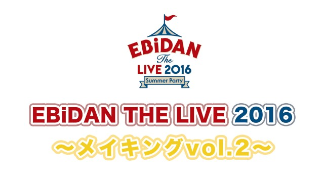 EBiDAN THE LIVE 2016 ~メイキング vol.2~
