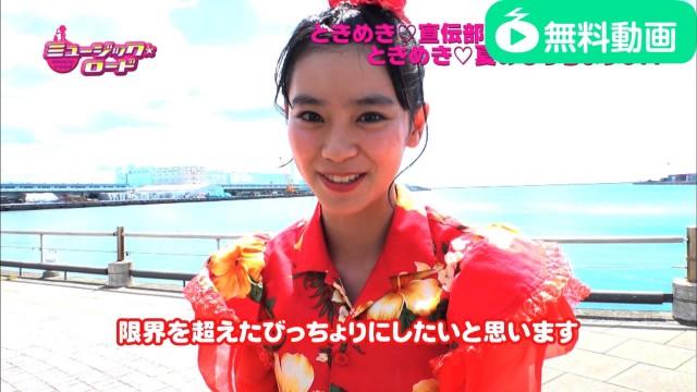 ミュージック☆ロード 2016年9月10日放送分