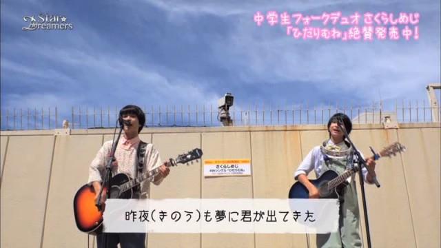スター☆ドリーマーズ 2016年9月18日放送分