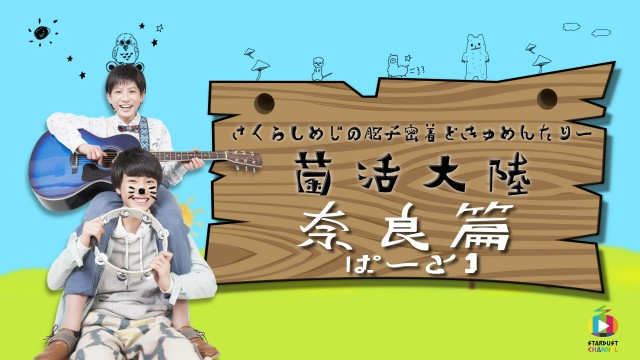 さくらしめじ 菌活大陸 奈良篇ぱーと1
