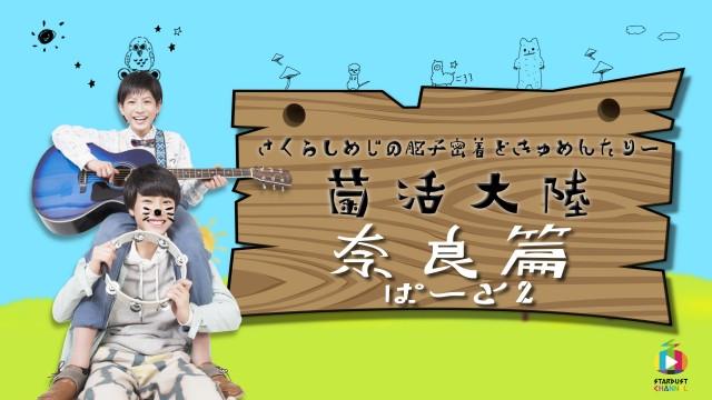 さくらしめじ 菌活大陸 奈良篇ぱーと2