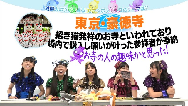たこやきレインボーのたこツボッ!! 2016年10月28日放送分