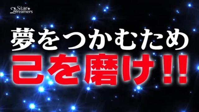 スター☆ドリーマーズ 2016年11月27日放送分