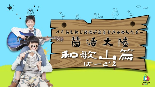 さくらしめじ 菌活大陸 和歌山篇ぱーと2