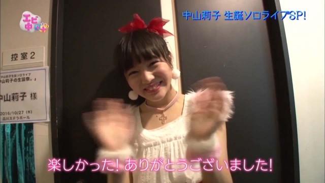 エビ中++中山莉子生誕ソロライブSP(2016/11/16)