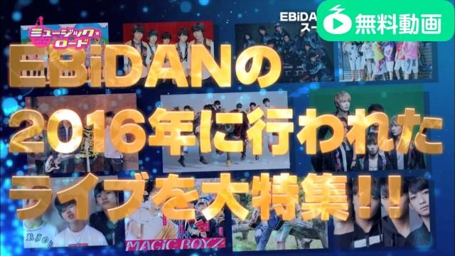 ミュージック☆ロード 2016年12月17日放送分
