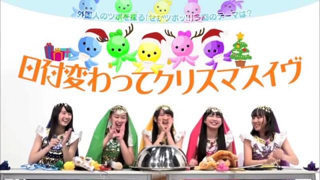 たこやきレインボーのたこツボッ!! 2016年12月23日放送分