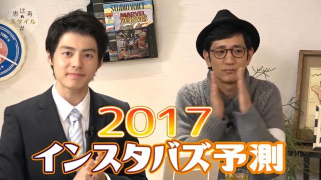 恵比寿スタイル# 2017.01.09