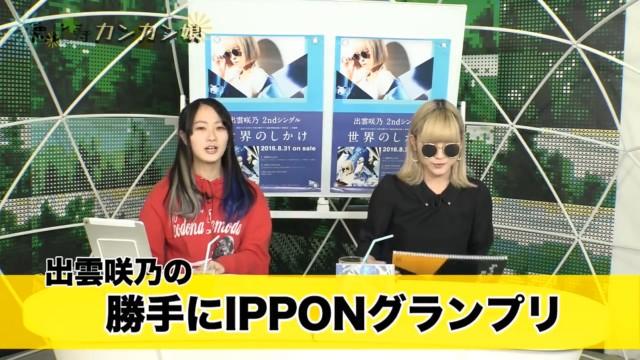 出雲咲乃 恵比寿カンカン娘 2016.01.12
