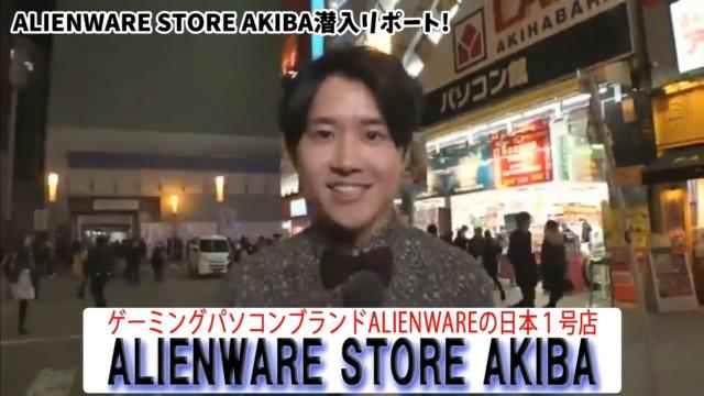 イケキャス.新井のALIENWARE STORE AKIBA 潜入リポート