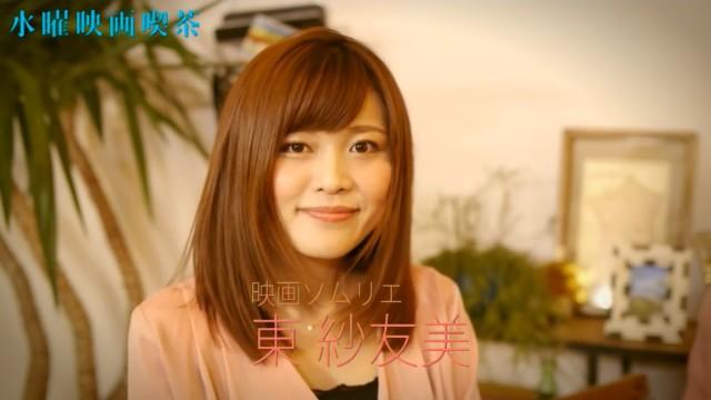 アラサー東紗友美の水曜映画喫茶 12/14