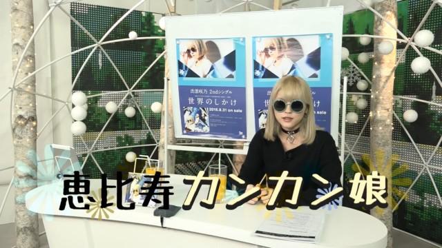 出雲咲乃 恵比寿カンカン娘 12/15