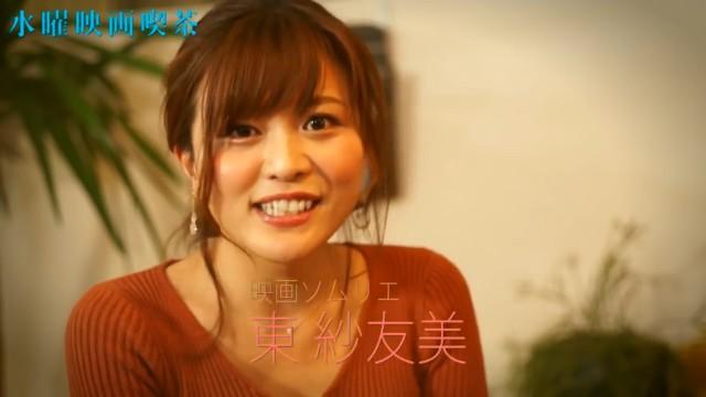 アラサー東紗友美の水曜映画喫茶 12/21
