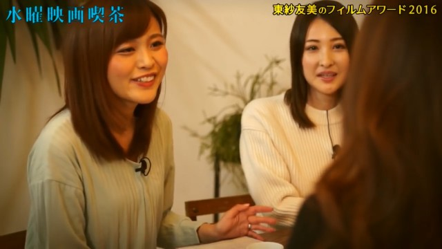 アラサー東紗友美の水曜映画喫茶