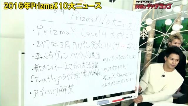 PrizmaXの夜遊びキャデラック 2016.12.27