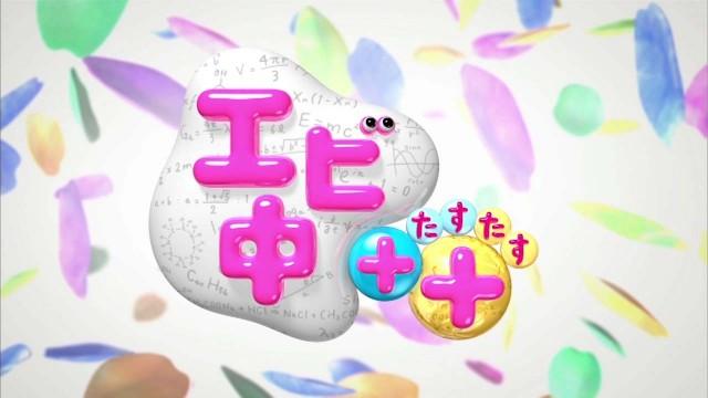 エビ中++オープニング(2016/11/30)