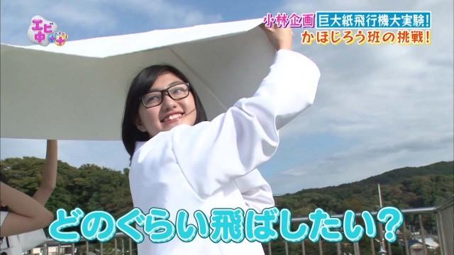 エビ中++小林企画「巨大紙飛行機大実験!」(2016/11/30)