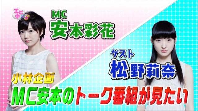 エビ中++小林企画「安本師匠とトーク」(2016/12/7)