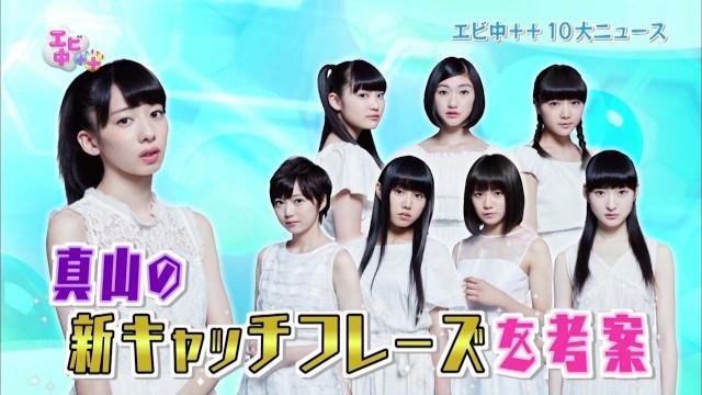 エビ中++エビ中++10大ニュース2016(2016/12/14)