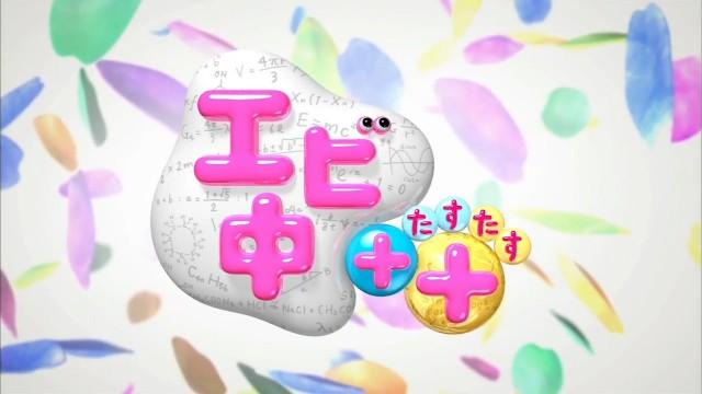 エビ中++オープニング(2016/12/28)