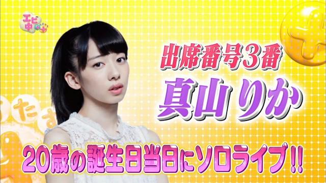 エビ中++真山りか生誕ソロライブSP(2016/12/28)