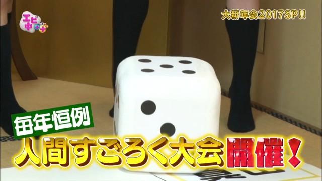 エビ中++オープニング(2017/1/4)