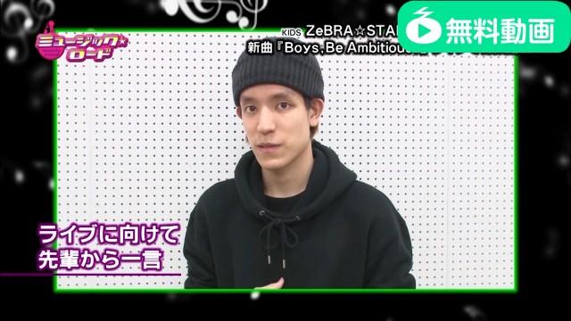 ミュージック☆ロード 2017年1月21日放送分