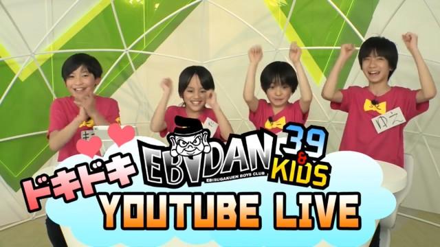 EBiDAN KiDS ~ドキドキYouTube LIVE~ 2017.01.19