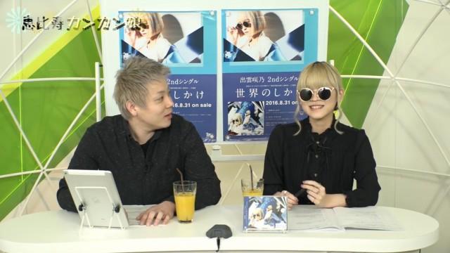 出雲咲乃 恵比寿カンカン娘 2016.01.19