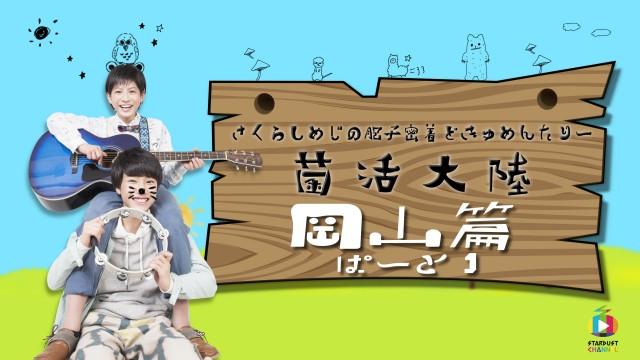 さくらしめじ 菌活大陸 岡山篇ぱーと1