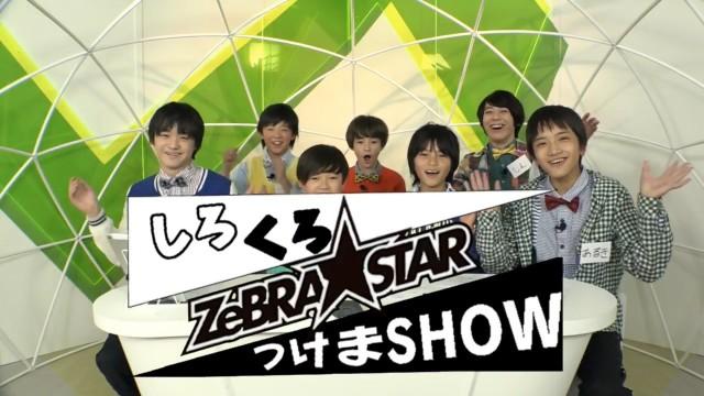 ZeBRA☆STARの「しろくろつけまSHOW」 2017.01.26