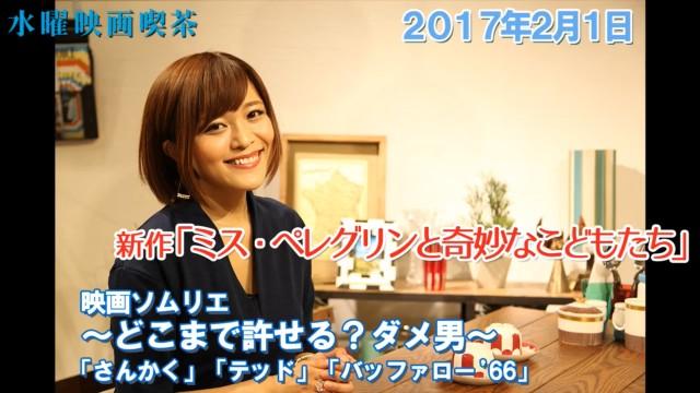 アラサー東紗友美の水曜映画喫茶 2017.02.1