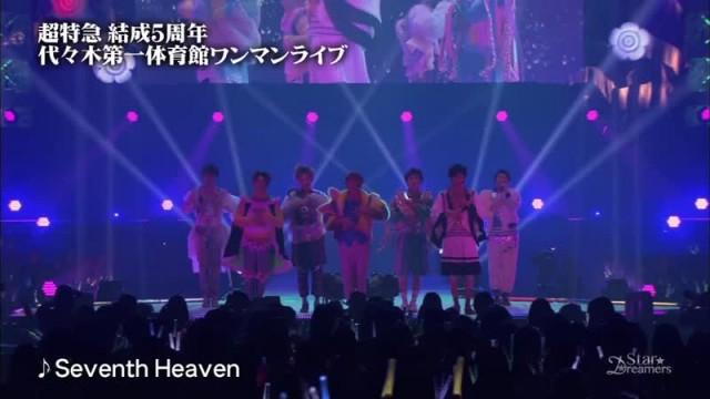 スター☆ドリーマーズ 2017年2月5日放送分