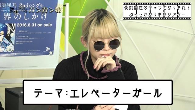 出雲咲乃 恵比寿カンカン娘 2017.02.09