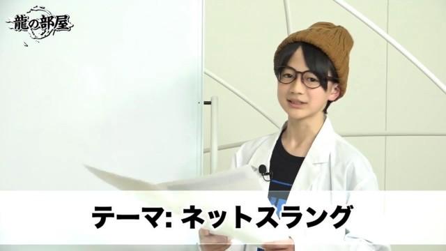 SUPER★DRAGON『龍の部屋』2017.02.09