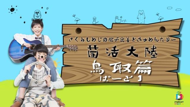 さくらしめじ 菌活大陸 鳥取篇ぱーと1